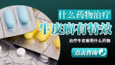 8.6 什么药治疗牛皮癣特效急.jpg