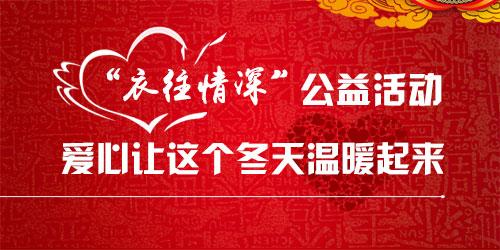 """""""衣往情深 温暖人心""""公益活动华丽落幕.jpg"""